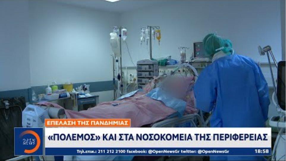 Επέλαση του κορωνοϊού: «Πόλεμος» και στα νοσοκομεία της περιφέρειας | OPEN TV
