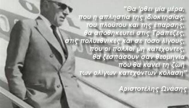 Αριστοτέλης Ωνάσης: Οι 40 πιο διάσημες ατάκες του Χρυσού Έλληνα