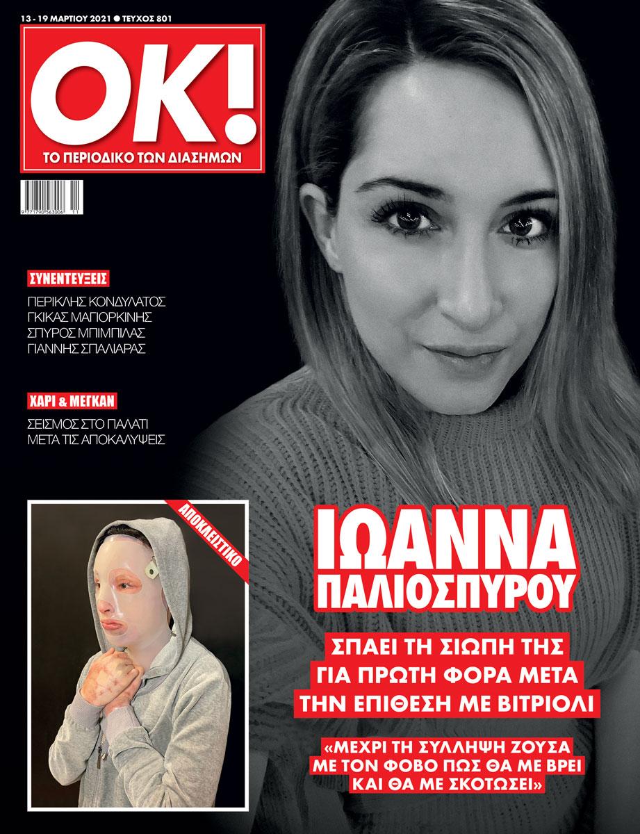 Ιωάννα Παλιοσπύρου