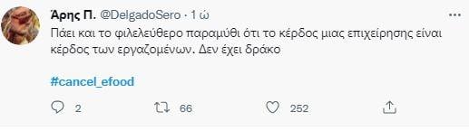 efood-twitter4